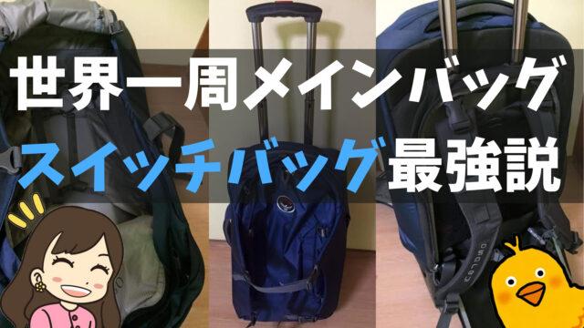 【世界一周メインバッグ編】機能性抜群なスイッチバッグ最強説