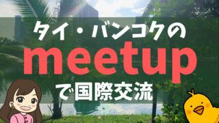 【体験談】タイのバンコクmeetupで国際交流してみた【出会いの宝庫】