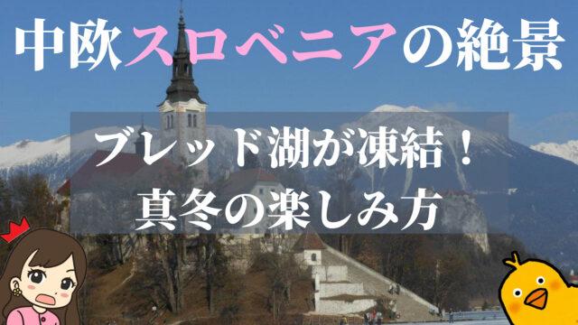 【中欧スロベニアの絶景】ブレッド湖が凍結!冬場の楽しみ方