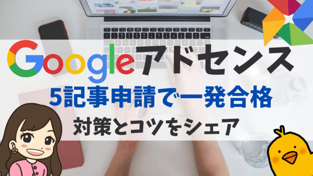 【2020年3月】Googleアドセンスに5記事申請で一発合格【プロセス・対策・コツをシェア】