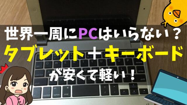 世界一周にパソコンはいらない?【タブレット+キーボード】が安くて軽くておすすめ!