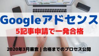 【2020年3月】 Googleアドセンス 5記事申請で一発合格 ~ブログ開設決意から3週間にやったこと~ (2)