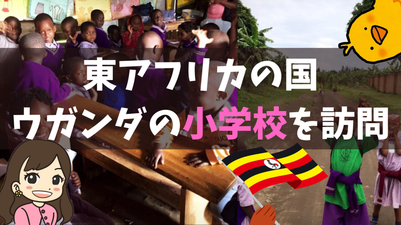 アフリカ・ウガンダ西部の町フォート・ポータルの旅【現地の小学校を訪問】