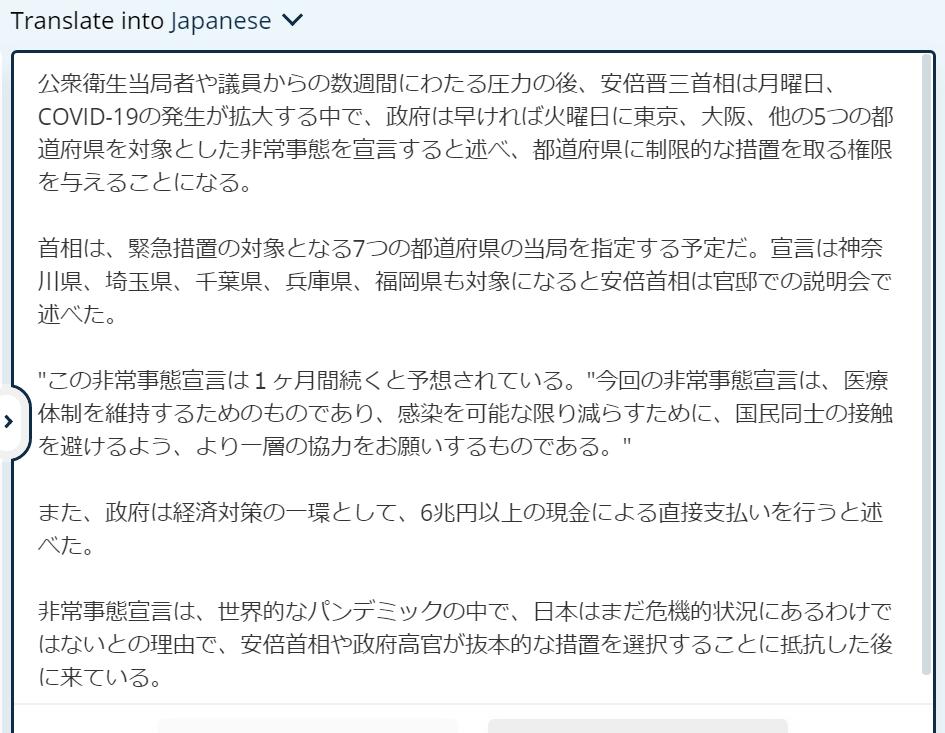 無料翻訳サービスDeepL
