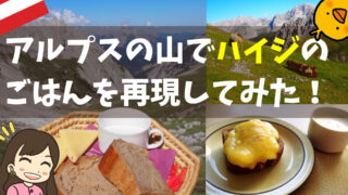 【黒パン・チーズ・ミルク】アルプスの山でハイジのごはんを再現してみた!インスブルック滞在記