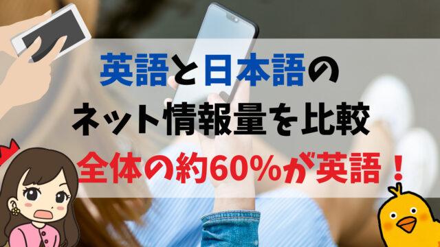 英語と日本語のネット情報量を比較してみた【事実:全体の約60%が英語】