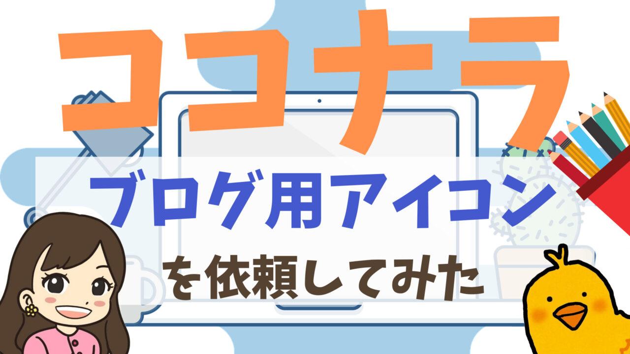 【大満足】 ココナラでブログ用アイコンを依頼してみた 【登録・見積・注文・完成までの流れ解説】 (2)