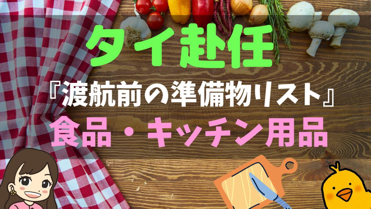 【タイ赴任】渡航前の準備物リスト 食品、キッチン用品編【プレ駐在員・プレ駐妻向け】
