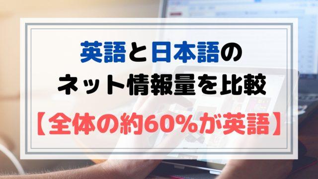 英語と日本語の情報量を 比較してみた 【圧倒的な差に驚愕】 (1)