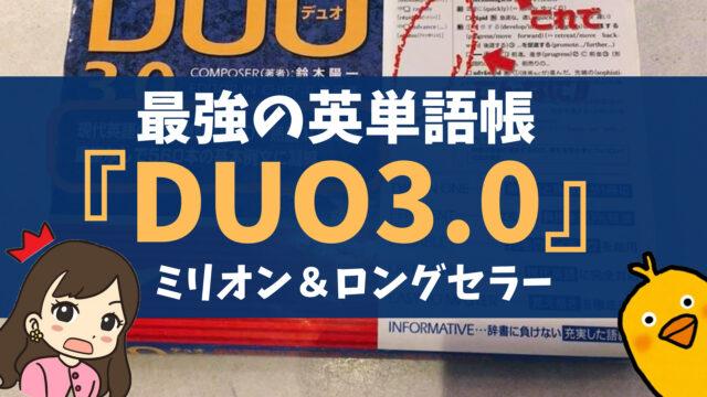 【究極の英単語帳】ミリオン&ロングセラー『DUO3.0』の使い方・魅力を徹底解説 【英会話上達にも最適】