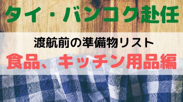 【タイ・バンコク赴任】 渡航前の準備物リスト 【食品、キッチン用品編】 (3)