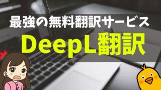 最強の無料翻訳サービス『DeepL翻訳』【Google翻訳と比較し徹底検証】
