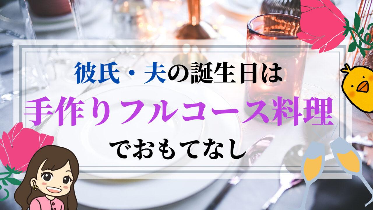 彼氏・夫の誕生日は手作りフルコース料理でおもてなし【初心者向けレシピ・アイデア集】