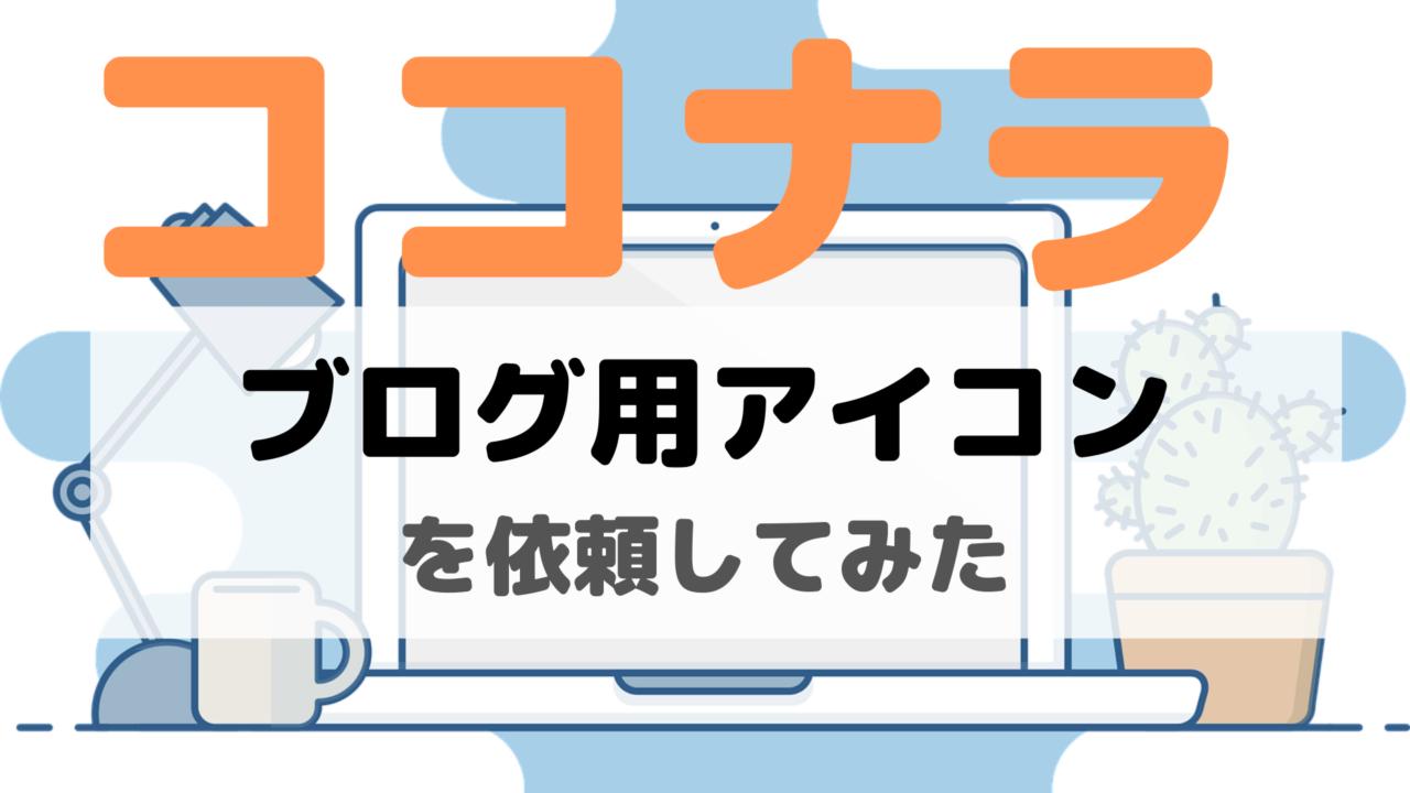【大満足】 ココナラでブログ用アイコンを依頼してみた 【登録・見積・注文・完成までの流れ解説】 (1)