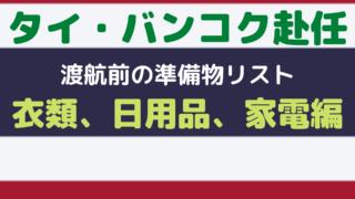 【タイ・バンコク赴任】 渡航前の準備物リスト 【食品、キッチン用品編】 (4)