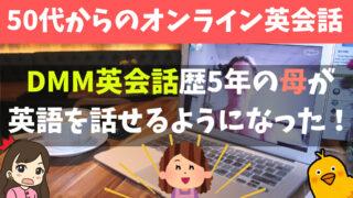 【50代からのオンライン英会話】DMM英会話歴5年の母が英語を話せるようになった!【体験談】