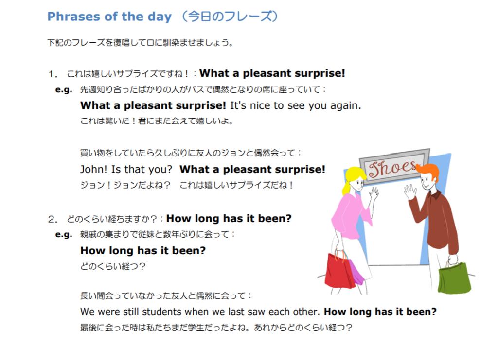 オンライン英会話hanasoの無料体験レビュー