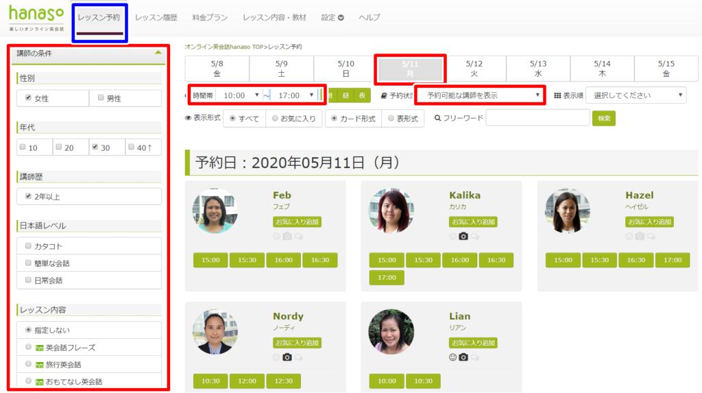 オンライン英会話hanasoの無料体験申し込み方法