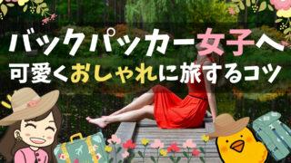 【世界一周の服装】バックパッカー女子が可愛くpお洒落に旅するコツ【少ない荷物でOK】