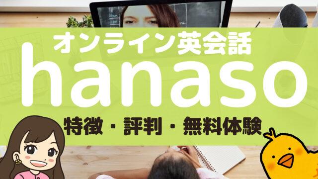 【オンライン英会話hanaso】初心者に優しい!その特徴・評判・料金プランなど 無料体験レビュー