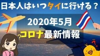 【2020年5月27日現在】日本人はいつタイに旅行できるの?現地在住者によるコロナ最新情報【非常事態宣言6月末まで延長】