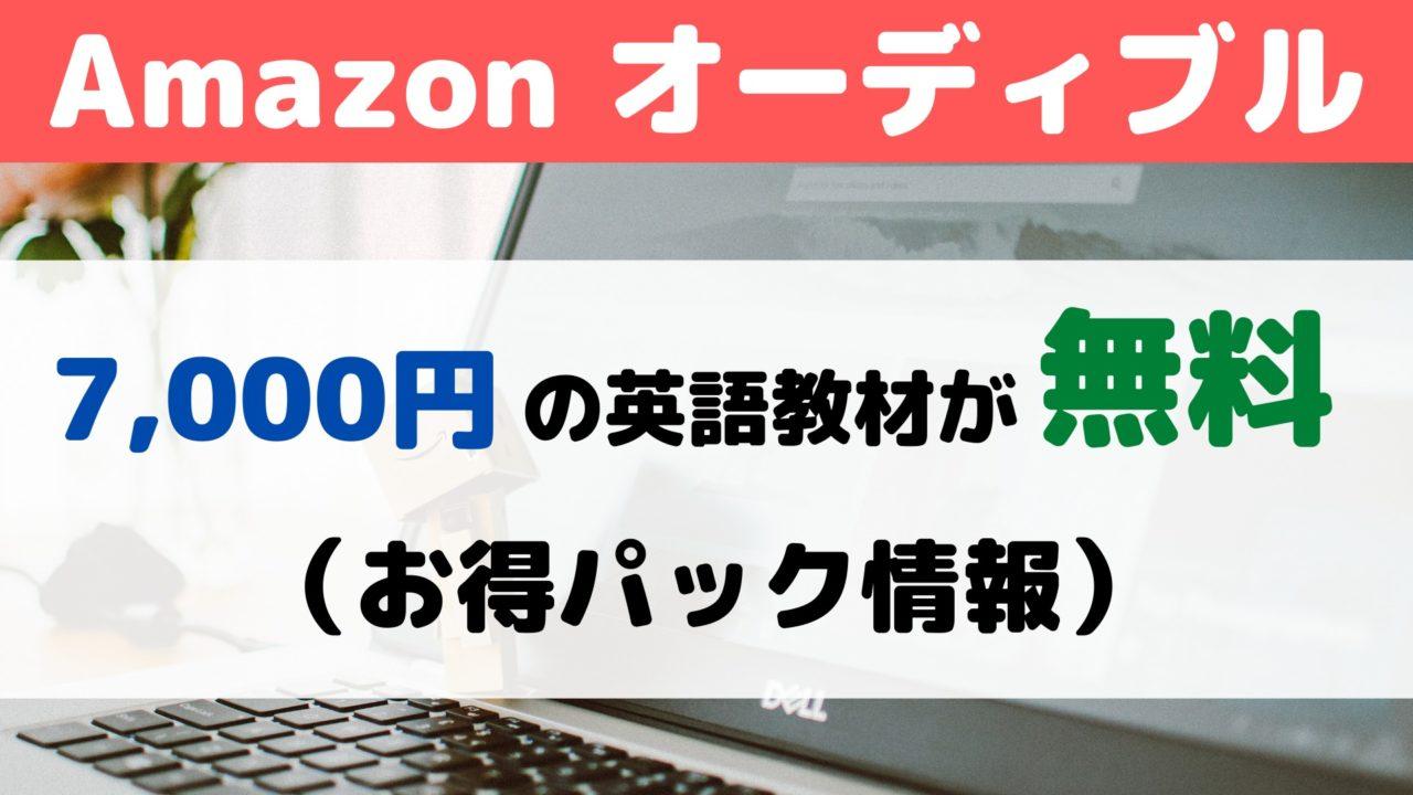 【Amazonオーディブル】 無料トライアルに新たな お得パックが追加 【7,000円の英語教材】 (2)