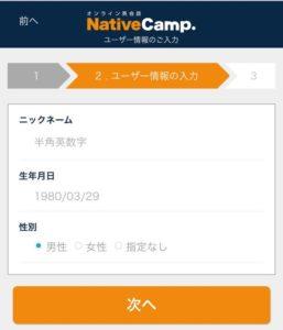 ネイティブキャンプ 無料体験レビュー