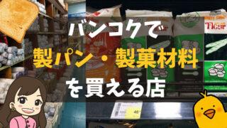 タイ・バンコクで製パンや製菓材料を買える店【ケーキ型・強力粉・ドライイーストなど】