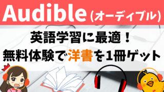 【無料体験で洋書を1冊ゲット】英語学習にAmazonオーディブルを活用しよう!おすすめ教材やお得パック情報も