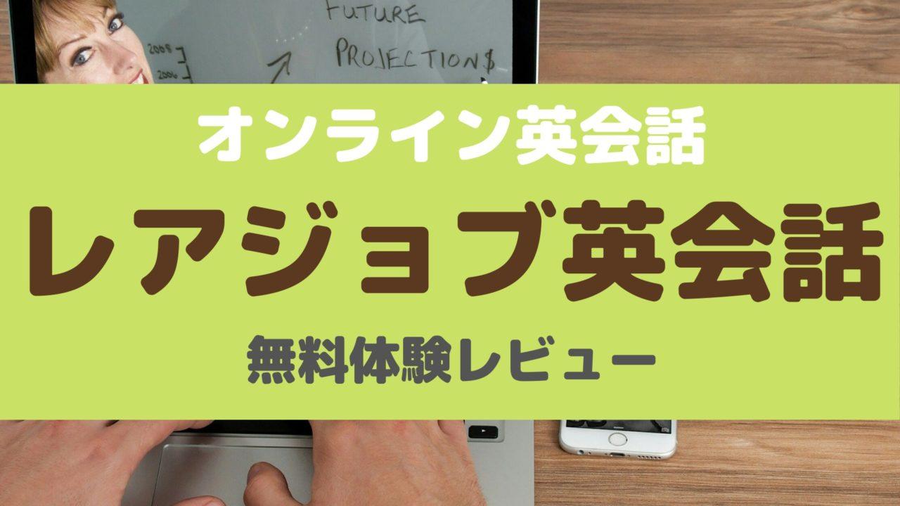 【レアジョブ英会話】無料体験レビュー 充実サポート、レベル別カリキュラム、独自アプリが魅力