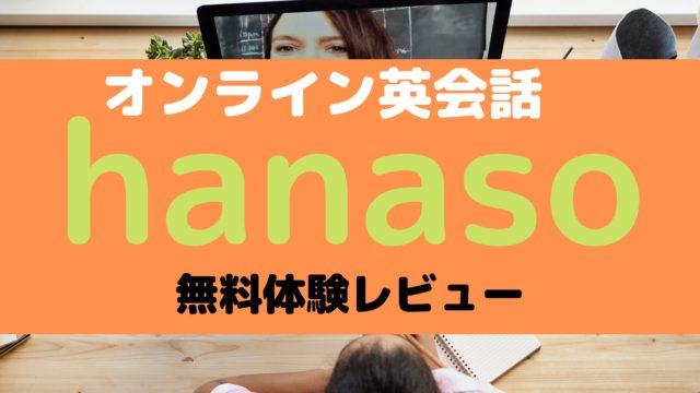 オンライン英会話hanao 無料体験レビュー