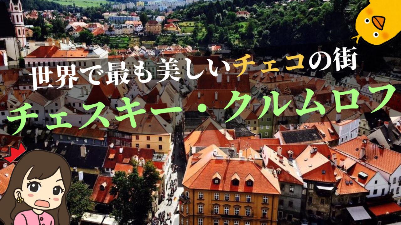 【チェコの世界遺産】世界で最も美しい街チェスキー・クルムロフ アクセス・おすすめ観光・歴史