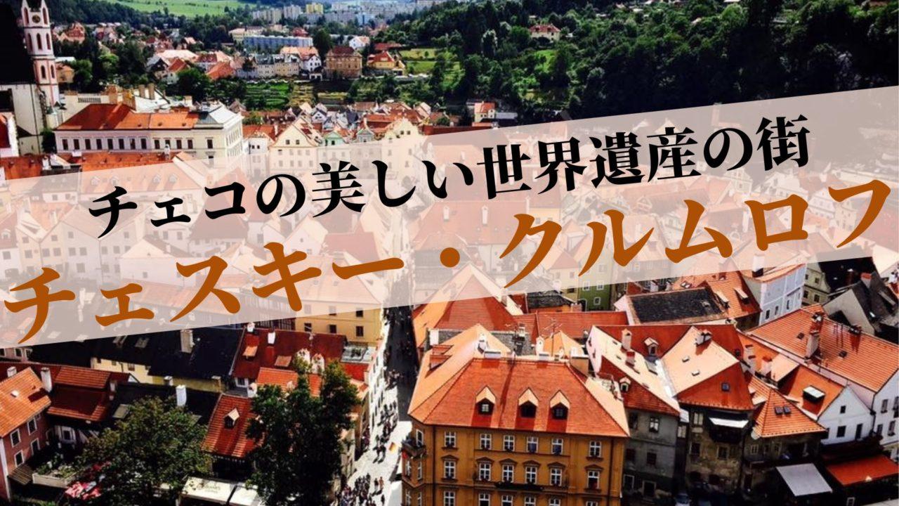 チェコの世界遺産 『世界で最も美しい街』 チェスキー・クルムロフ (2)