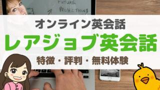 【レアジョブ無料体験レビュー】充実サポートで安心!特徴・評判・口コミなど|オンライン英会話