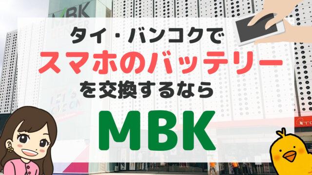 タイ・バンコクでスマホのバッテリーを交換するならMBK【安くて早い】