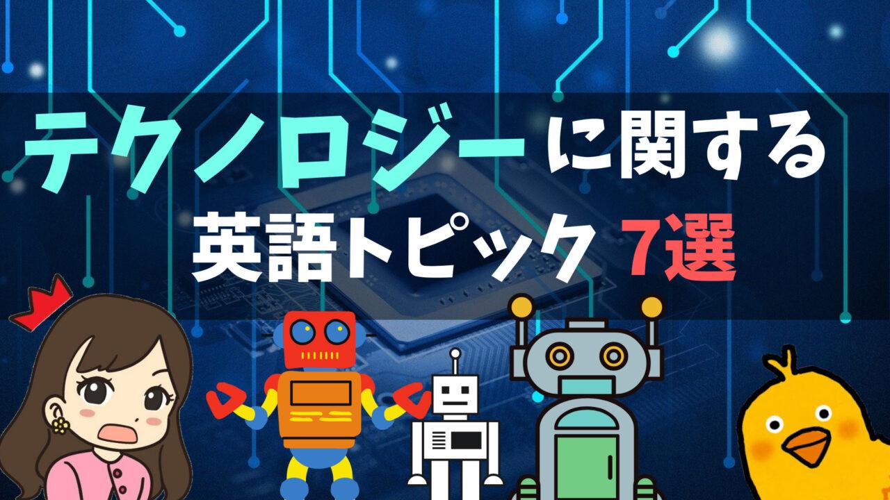 テクノロジーに関する英語トピック7選(例文26本)【シンギュラリティ、オンライン教育、電気自動車、VR…】