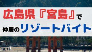【リゾバ体験談】 宮島で短期住み込み リゾートバイト 【おすすめの派遣会社は?いくら稼げる?人間関係は?】 (4)