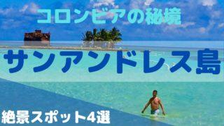 【カリブ海に浮かぶ秘境の楽園】 7色の海をもつサンアンドレス島! おすすめの絶景スポット4選 (2)