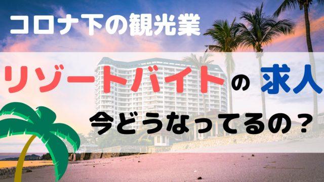 コロナ下の観光業【リゾートバイトの求人って今どうなってるの?大手リゾバ派遣会社5社をピックアップ
