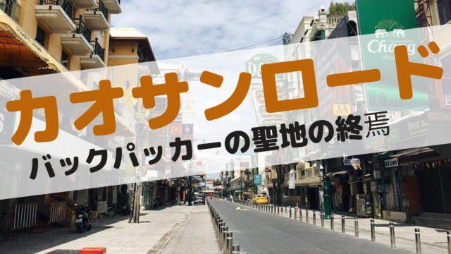 【2020年6月】 バンコク・バックパッカーの聖地カオサンが激変】大規模改修工事が完了したカオサンの様子をリポート (1)