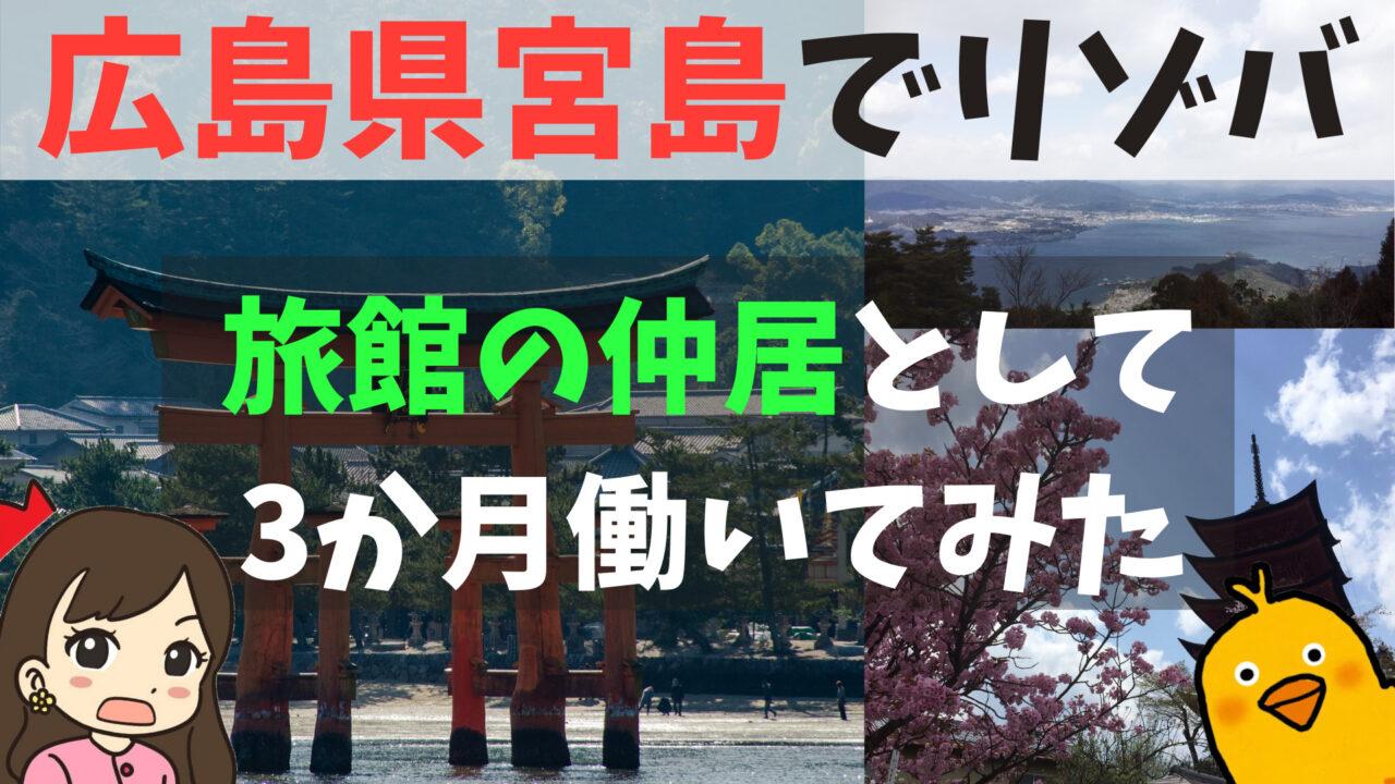【リゾバ体験談@広島県宮島】短期リゾートバイトで旅館の仲居 おすすめ派遣会社・給料・人間関係など
