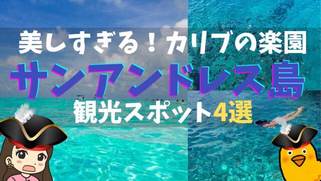 美しすぎる!カリブの楽園『サン・アンドレス島』おすすめ観光スポット4選【コロンビア領】