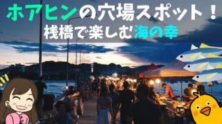 【ホアヒン観光】超穴場!情緒あふれる桟橋「サパーン・プラー」で新鮮シーフードを食べよう