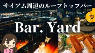 【Bar.Yard】キンプトン・マーライ40階のルーフトップバー@ランスワン