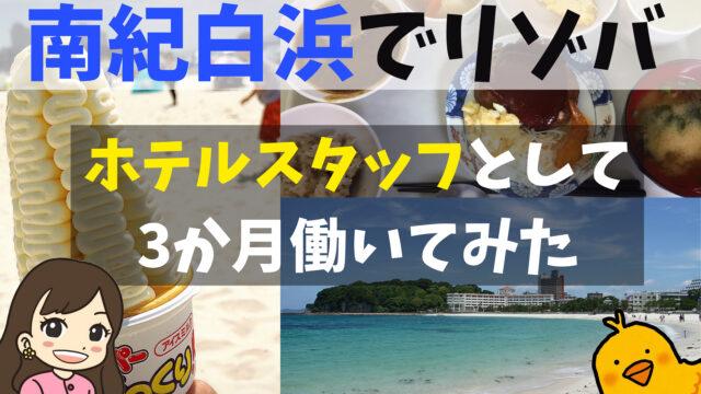 【リゾバ体験談@和歌山県の南紀白浜】短期リゾートバイトで3か月間ホテルスタッフ勤務|給料・寮生活・観光など