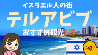 中東イスラエルの中心『テルアビブ』とは?おすすめ観光スポット6選【治安や見所も】