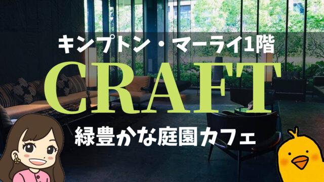 【バンコクのキンプトン・マーライ1階】緑豊かな庭園カフェ「CRAFT」@ランスワン