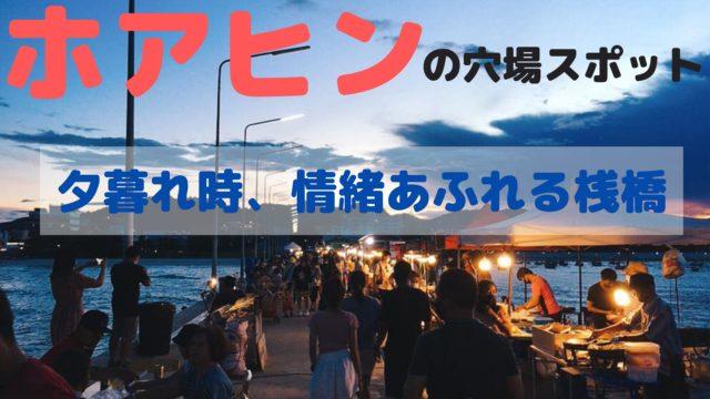 【タイ・ホアヒンの穴場】夕暮れ時の情緒あふれる桟橋「サパーン・プラー」で新鮮な海の幸を楽しもう【ローカル好きにおすすめ】