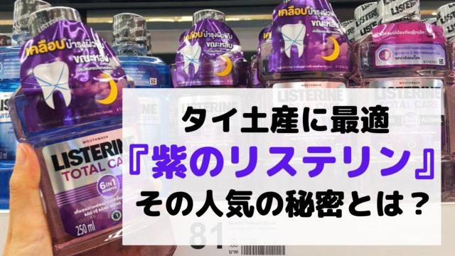 タイ土産に最適 『紫のリステリン』。その人気の秘密 (1)