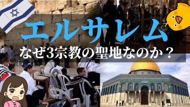 なぜエルサレムは3つの宗教の聖地なのか?その理由を分かりやすく徹底解説